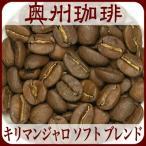 自家焙煎コーヒー豆ブレンドコーヒー 【キリマンジャロ ソフト ブレンド】500g