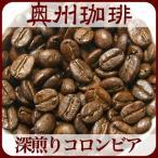 自家焙煎コーヒー豆深煎りコーヒー 【深煎り コロンビア スプレモ】1kg