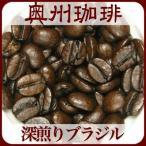 自家焙煎コーヒー豆深煎りコーヒー 【深煎りブラジル No.2#18】500g