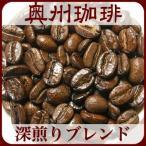 自家焙煎コーヒー豆深煎りコーヒー 【深煎り ブレンド】1kg
