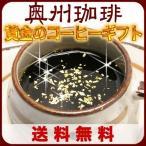 送料無料 金箔福小槌付き 自家焙煎コーヒー豆 黄金の特撰2銘柄コーヒーギフト