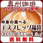 送料無料 中身の選べるエスプレッソ用コーヒー豆福袋 自家焙煎コーヒー豆、厳選7種類の銘柄からお好みの5種をお選び下さい。