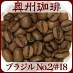 自家焙煎コーヒー豆ストレートコーヒー 【ブラジル No.2#18 バルジニアスペシャル】500g