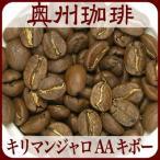自家焙煎コーヒー豆ストレートコーヒー 【キリマンジャロ AA キボー】500g