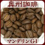 自家焙煎コーヒー豆ストレートコーヒー 【マンデリン G-1】1kg