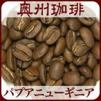 自家焙煎コーヒー豆ストレートコーヒー 【パプアニューギニア】100g