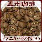 自家焙煎コーヒー豆ストレートコーヒー 【ドミニカ バラオナ AA】1kg