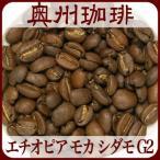 自家焙煎コーヒー豆ストレートコーヒー 【エチオピア モカ シダモ G2】1kg