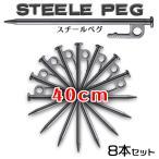 ペグ8本セット 40cm 硬い土 砂地 草地用 タープペグ ステーク テントペグ ペグセット