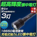 防災グッズとしてもオススメ 強力LED懐中電灯 CREEチップ3灯タイプ 高出力ledフラッシュライト