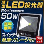 50Wノイズが出ないLED投光器 倉庫・物置・ガレージ用作業灯として最適 明るさバッチリ4500ルーメン  家庭用100vコンセントOK(プラグ付)防水仕様IP66 5個セット