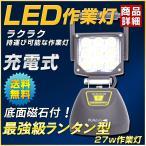 充電式LED作業灯 27W投光器 マグネットUSBポート付き 4モード 夜釣り 防災グッズ