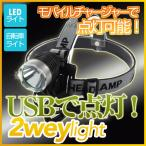 防災用として活躍 LED強力 明るい自転車ライト CREEチップ USB電源 ヘッドライト モバイルチャージャ点灯式