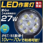LED作業灯 27W ledワークランプ トラック/重機対応 明るさ抜群 防水防塵 12-24V対応 車載投光器/LED作業ライト