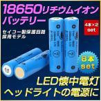 Yahoo!NLAセレクトPSE取得済み 18650リチウムイオン電池2200mAh お得な8本セット  ダブルの保護回路搭載