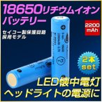 リチウムイオン18650電池2200mAhセット PSE取得