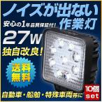 27w LED作業灯 ノイズレス 10個セット 12v 24v トラクター 軽トラ 無線 ラジオ対応