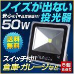 LED投光器 ノイズレス カーポート照明 ラジオ対応 IP66 看板灯 ガレージ照明 5個セット