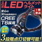 防災準備に最適 LED3灯式ヘルメットライト クリーチップT6・R2使用 超強力ヘッドライト キャンプ・アウトドア・夜釣り等の夜間作業で活躍