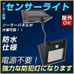 NLAセレクト『ソーラー充電式 LEDセンサーライト』