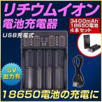 リチウム電池充電器・18650電池(パ�