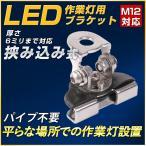 LED作業灯向け/自動車・機械へのワークライトの設置をサポート 挟み込み式ブラケット(M12ボルト対応)
