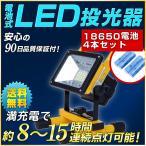 地震 防災グッズに最適 LED投光器(電池式)ポータブル作業灯 昼白色 18650リチウム電池4本付 防水