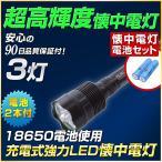 明るいLED懐中電灯 CREE XM-L T6 3灯 送料無料・18650 2本セット
