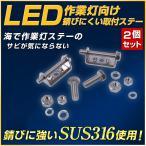 海仕様 LED作業灯向け SUS316 錆びにくい取付ステー2個セット 漁船・船舶など海での使用に最適ステー …