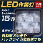 15W LED ライト led作業灯 ワークランプ LED作業灯 防水 防塵 四角型 10個セット/12V/24V兼用