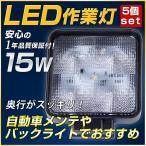 24v LED作業灯15W ワークライト 12V/24V兼用 5個セット/セット割引 LEDワークライト