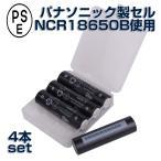 リチウムイオン18650電池3400mAhセット 充電池