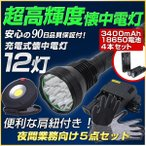 超強力LED充電式懐中電灯 18650電池 充電器 作業用手袋 マグネット式ミニライトセット