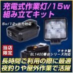 LED作業灯 充電式 15w マキタ BL1430 1450対応 夜間照明 夜釣り ポータブル照明 屋外作業