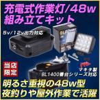 48w 充電式作業灯  マキタ BL1430 1450対応 電動工具電池 ポータブルライト ランタン 屋外作業