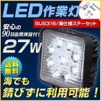 led作業灯27W 2個セット 12v 24v 船舶 プレジャーボート向け 海 集魚灯