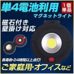 単4電池で点灯!LED 作業灯 ワークライト 携帯用 夜間作業 マグネット付き フック掛け DIY 整備