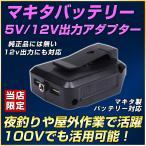 マキタ USBアダプター ADP05互換  14.4v 18v バッテリー対応 12V出力搭載 100v出力も転用可