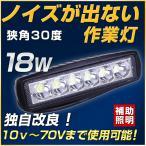 18W LED作業灯 LED投光器 防塵・防水・長寿命 自動車/建設機械/ トラック ダンプ/釣船/荷台灯/船舶/農業機器/ledワークライト、スポットライト DC10-30V対応