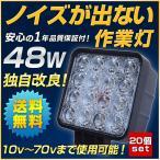 LED作業灯48W LEDワークランプ 20個セット /トラック・船舶・重機用でおススメ/自動車・夜間照明もOK