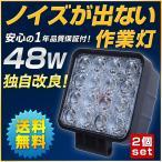 48W led作業灯 LED投光器 防水・防塵【送料無料・90日保証】