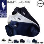 ラルフローレン  靴下 メンズ 3足セット 25cm 26cm 27cm 国内正規品 RalphLauren POLO ソックス くるぶし ショート