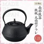 99-13 南部鉄器 鉄瓶 丸南部アラレ 1.2L 黒 日本伝統工芸