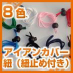紐(紐止め付き)アイアンカバー『パレット、フック付き専用』/8色/70cm/25番手/金具フック付き/紛失防止、アイアンカバーの色とコーディネイトに