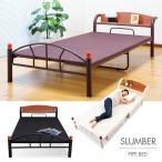 ベッド シングル Slumber スランバー パイプベッド 宮付き 棚付き ベッドフレーム ブラック シルバー ブラウン