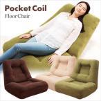 フロア ローソファ 座椅子 ポケットコイル ソファー 42段ギアリクライニング ワイド あぐら座椅子  送料無料