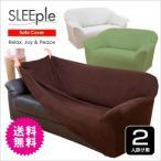 ソファカバー 2人掛け タオル地 伸縮フィット式 SLEEple スリープル ソファーカバー 送料無料