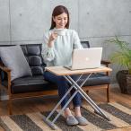 昇降式テーブル リフティングテーブル サイドテーブル センターテーブル ローテーブ 折りたたみ デスク 高さ調節 作業台 リビングテーブル 送料無料