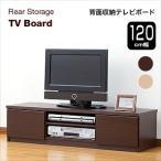 テレビ台 テレビボード ローボード TVボード 背面収納 テレビ ボード モダン シンプル テレビラック 引き出し付き 幅120cmタイプ 送料無料