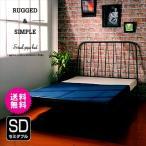 ベッド パイプベッド スチール製 頑丈設計のシンプルベッド セミダブル ブルックリン インテリア ベッドフレーム 送料無料